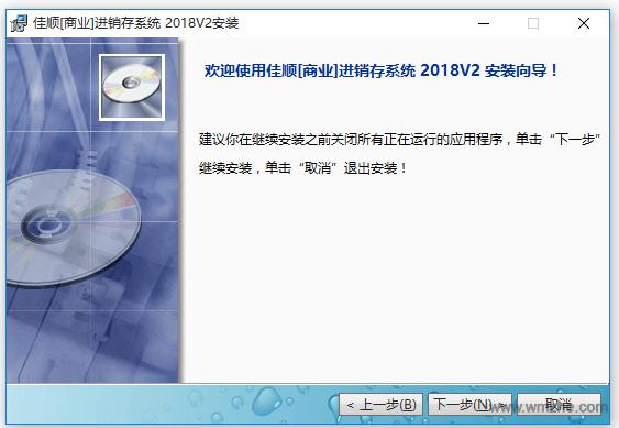佳顺商业进销存软件系统软件截图