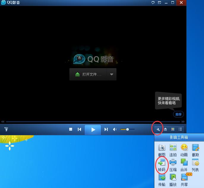 qq影音可以转换格式吗?怎么用qq影音对视频进行转码?