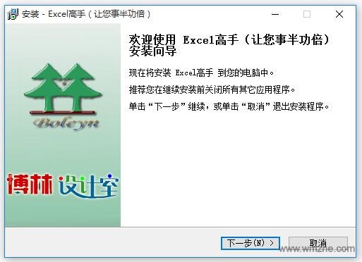 Excel高手(Excel增强辅助工具)软件截图