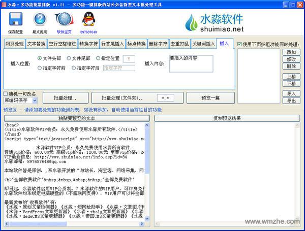 水淼多功能批量排版软件截图