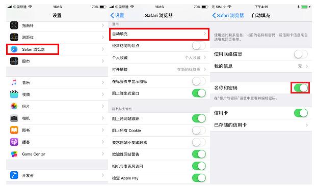 iPhone简单设置,即可牢记所有网页密码