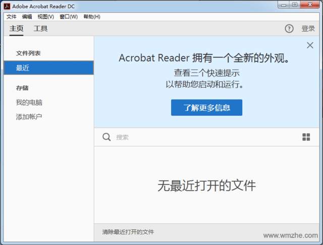 Adobe Acrobat Reader DC软件截图