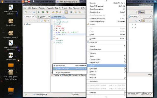 PHP软件截图