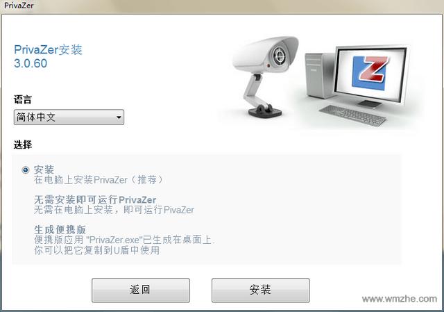 PrivaZer軟件截圖
