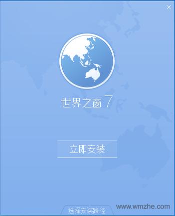 世界之窗(TheWorld)软件截图