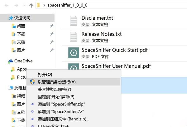 如何快速分析硬盘空间?SpaceSniffer有妙招