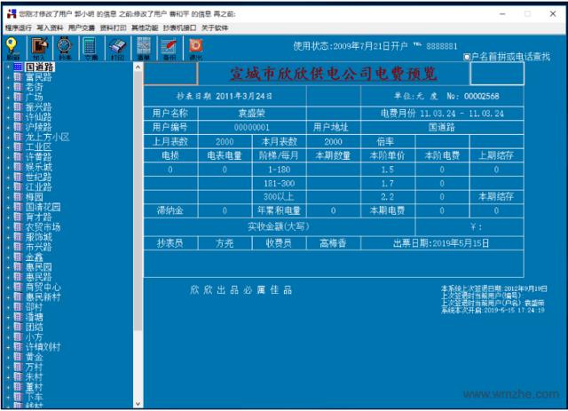欣欣阶梯型电费管理软件软件截图