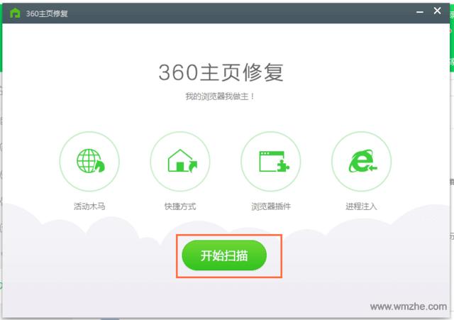 360安全卫士 正式版软件截图
