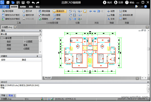 迅捷CAD编辑器软件截图