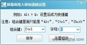 屏幕画笔大师软件截图
