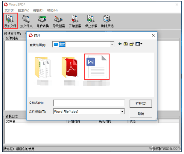 Word2PDF软件截图
