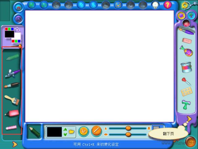 金山画王软件截图