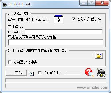 miniKillEBook软件截图