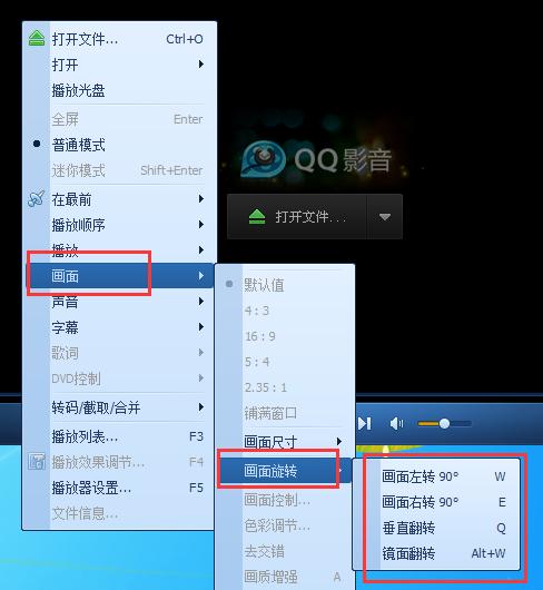 qq影音怎么旋转视频?qq影音旋转视频画面的方法