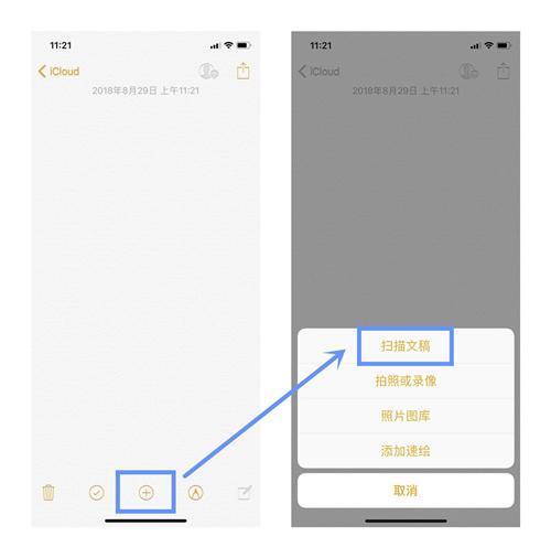 iphone备忘录还有文字扫描功能,不用下载第3方app