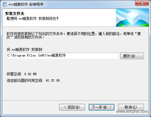 mc喊麦软件软件截图