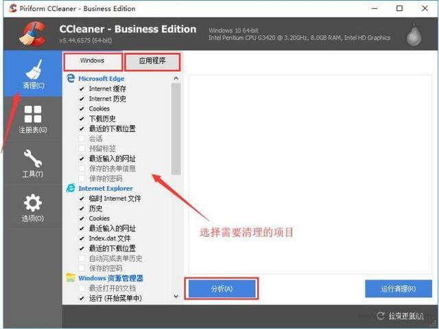 CCleaner软件截图