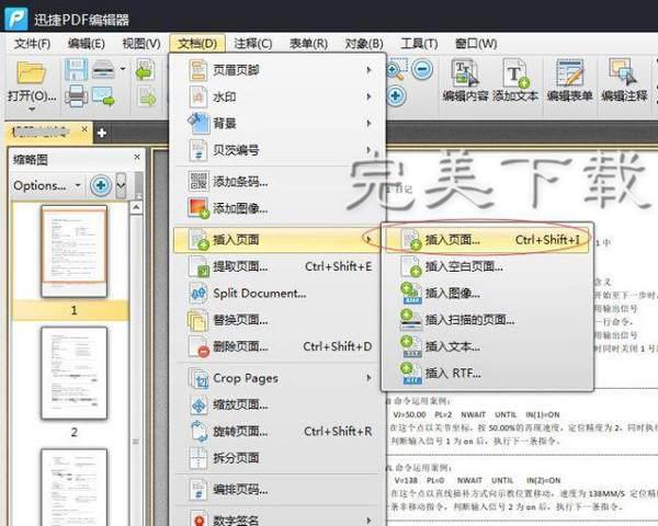 在PDF文档中任意添加其他文件的教程详解