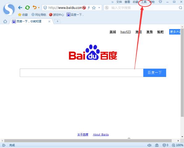 搜狗浏览器中如何禁用某些插件?