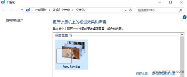 Win7官方主题-Furry Families软件截图