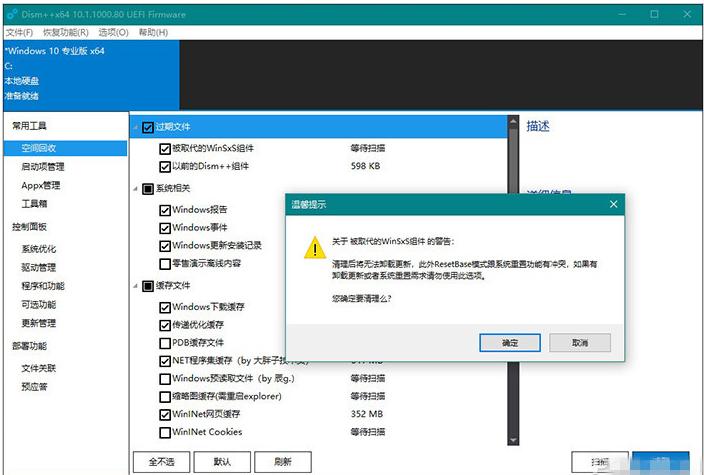Dism++:无广告、无捆绑,真正做到系统维护!