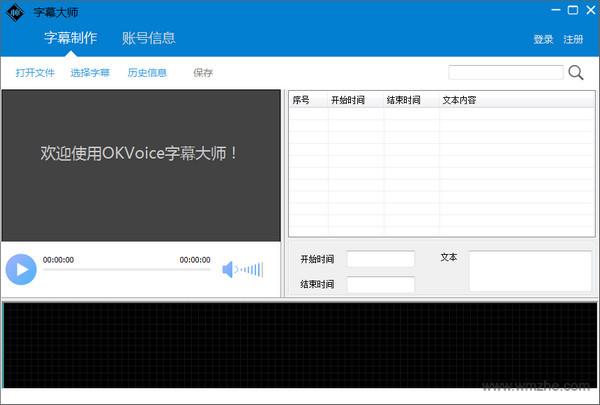 字幕大师软件截图