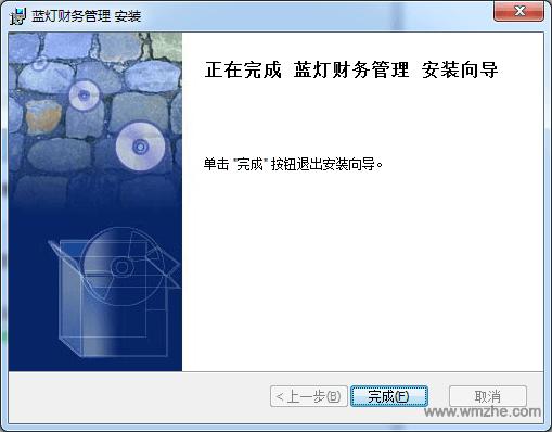 藍燈財務管理軟件軟件截圖