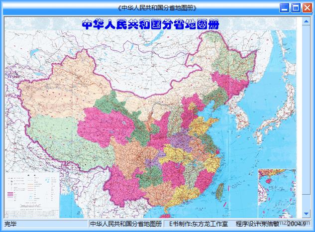 中国地图软件截图