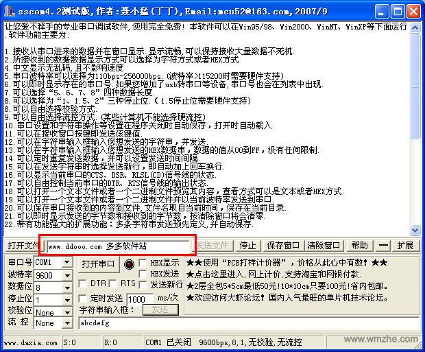 sscom软件截图