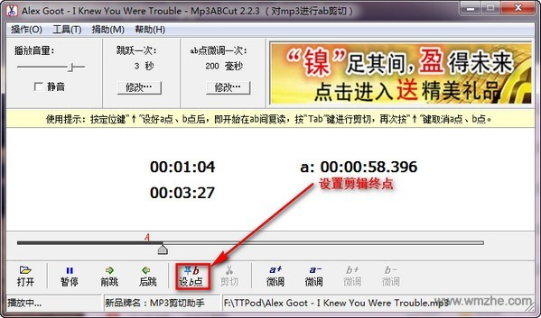 MP3ABCut软件截图