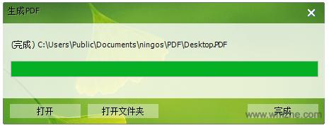 宁格思图片转PDF软件截图