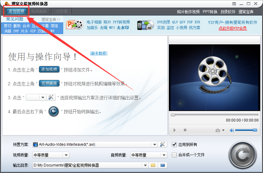 狸窝全能视频转换器怎么压缩视频?