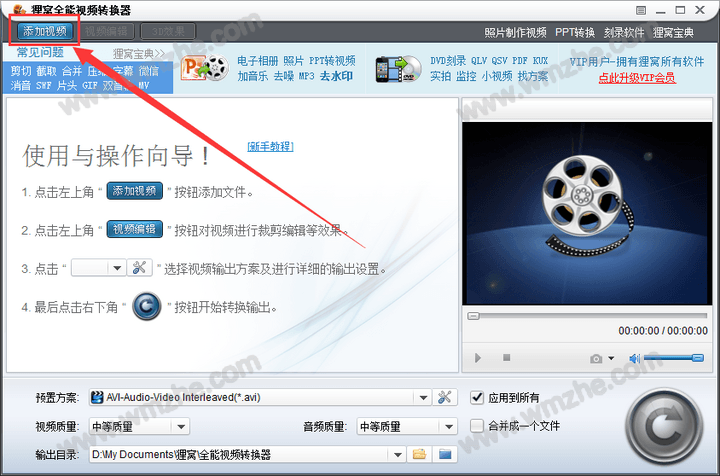 狸窝全能视频转换器怎么压缩视频