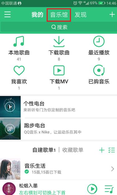 想获得QQ音乐歌单推荐,别忘了投稿吖