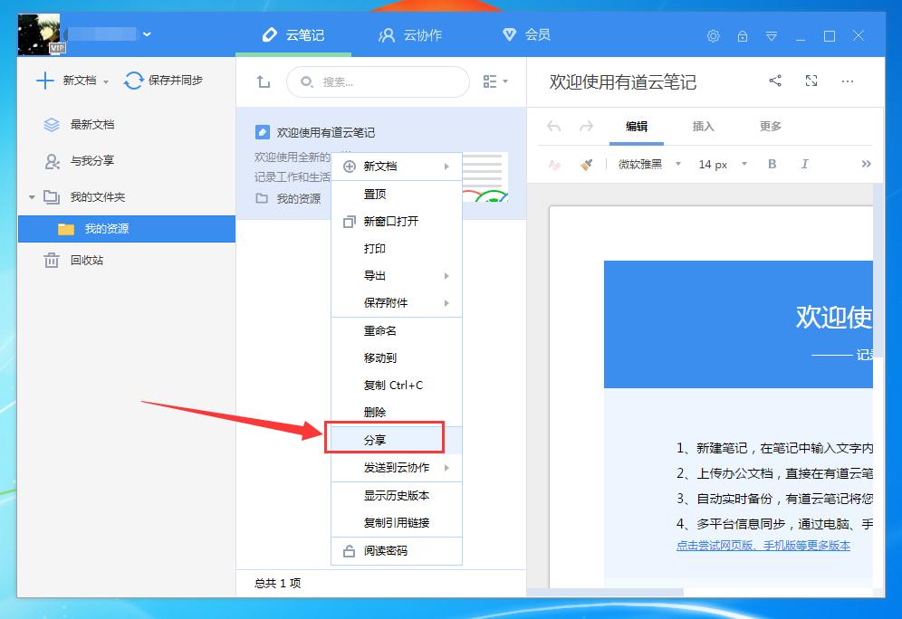 有道云笔记如何分享到微信?有道云笔记分享功能使用方法