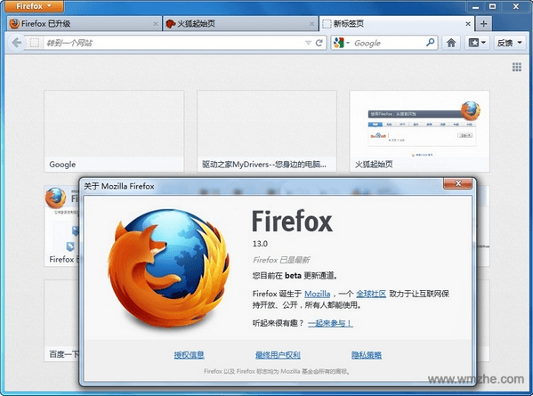 Firefox火狐浏览器 32位软件截图