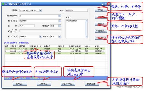 统一收款收据打印软件软件截图