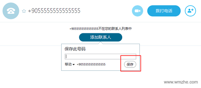 Skype软件截图