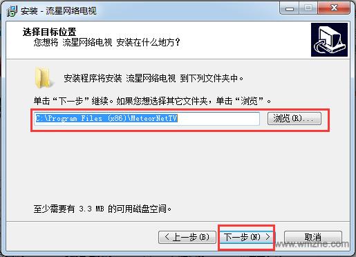 流星网络电视软件截图
