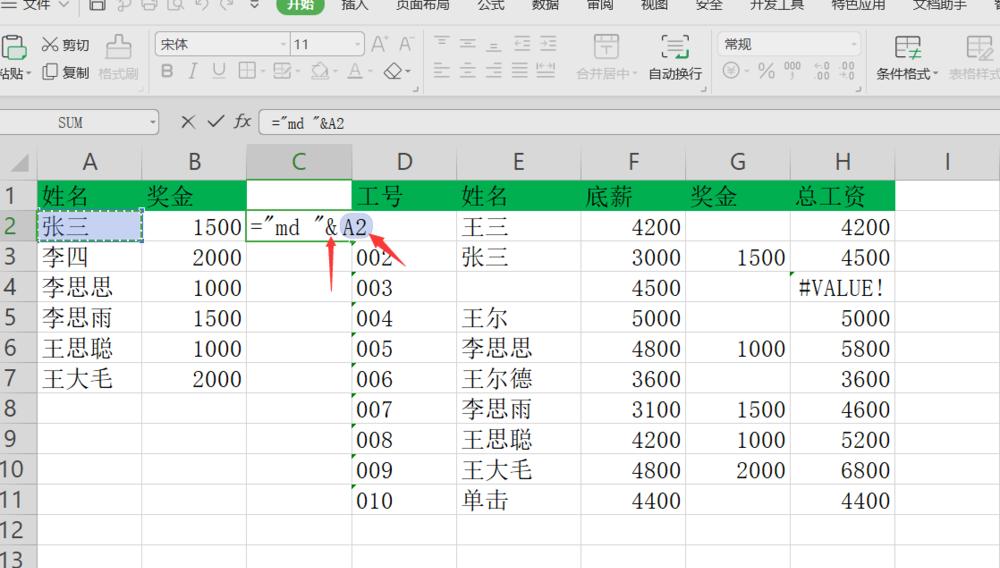 一招实现批量创建指定文件夹,需要用到Excel表格