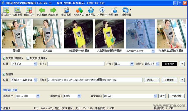 七彩色淘宝主图视频制作工具软件截图