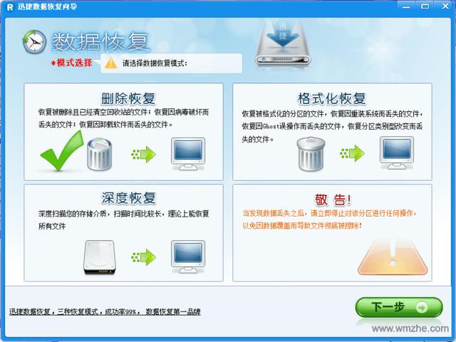 迅捷数据恢复软件软件截图