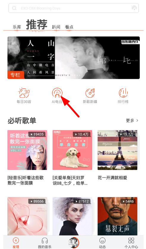 虾米音乐AI电台:多种歌曲风格随你听