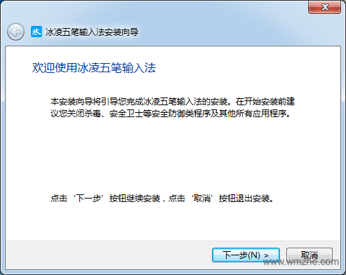 冰凌五笔输入法98版 软件截图