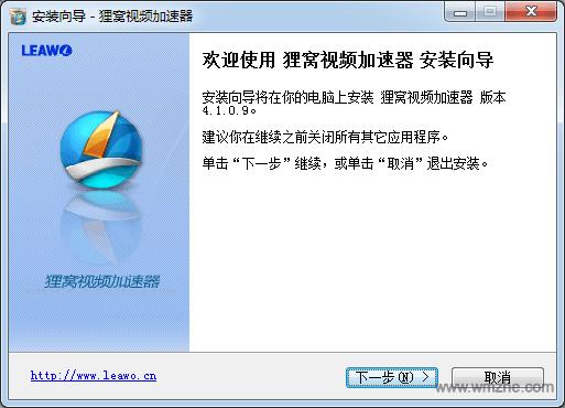 狸窝视频加速器软件截图