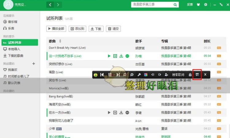 将QQ音乐歌词固定显示在最前端的图文步骤