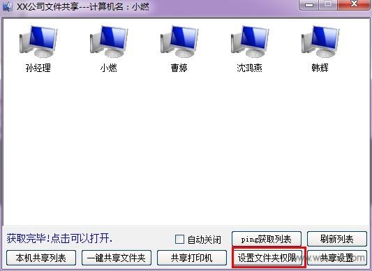 xp/win7局域网共享软件软件截图