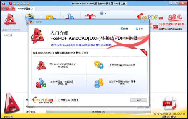 DXF to PDF Converter软件截图