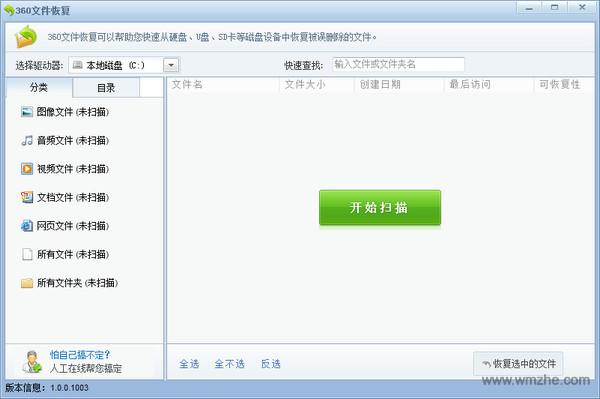 360文件恢复工具(独立版)软件截图