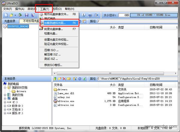 ultraiso软件截图